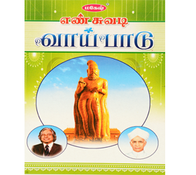 TAMIL TABLE BOOK